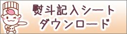 熨斗記入シート ダウンロード