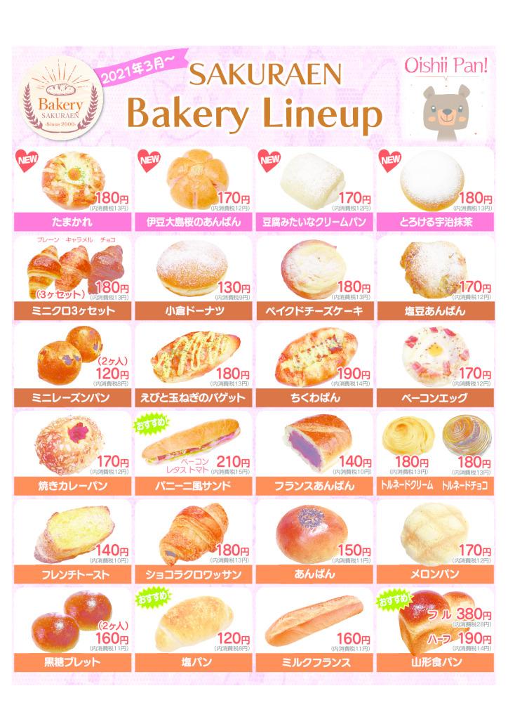SAKURAEN Bakery Lineup
